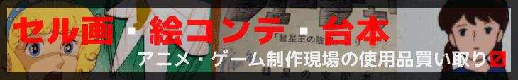 セル画・絵コンテ・台本の買取