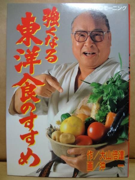 強くなる東洋食のすすめ