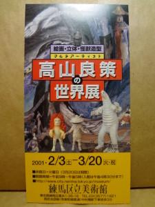 高山良策の世界展チケット