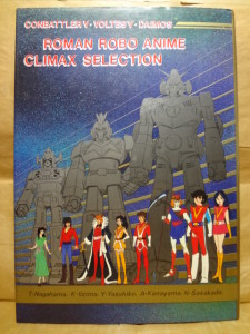 ROMAN ROBO ANIME CLIMAX SELECTION
