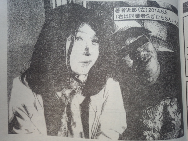 新井英樹大先生の女装
