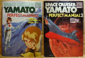ロマンアルバム エクセレント53 『宇宙戦艦ヤマト PERFECT MANUAL 1』