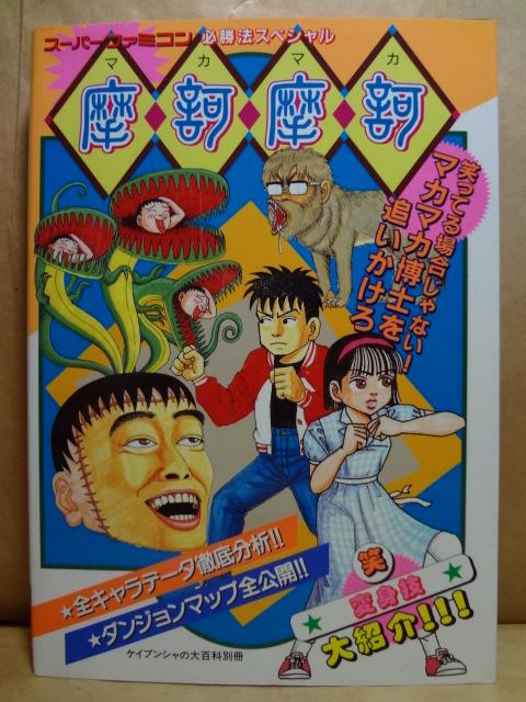 「摩訶摩訶」必勝法スペシャル