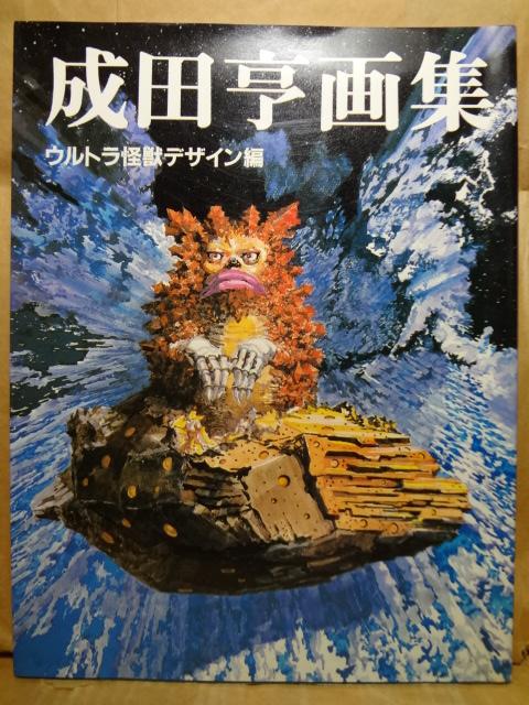 成田亨画集ウルトラ怪獣編