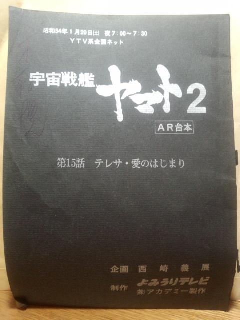 宇宙戦艦ナレーター木村幌さん使用の台本