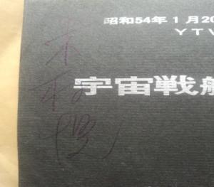 木村幌サイン