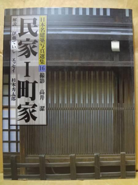 日本名建築写真選集「民家Ⅰ町屋」