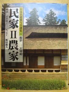 日本名建築写真選集「民家Ⅱ農家」