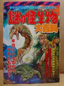 謎の怪生物大百科 ケイブンシャの大百科シリーズ