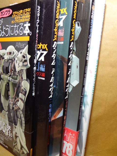 大日本書籍のガンプラ本