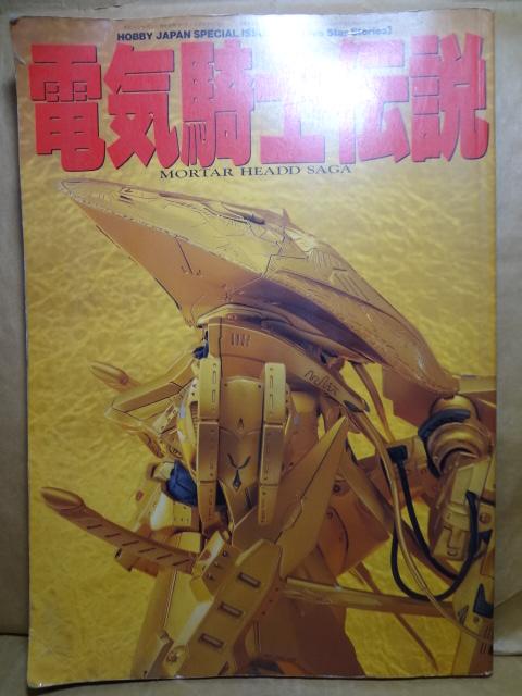 電気騎士伝説