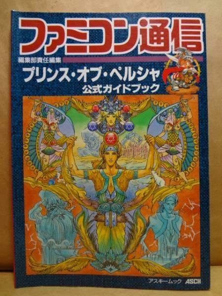プリンス・オブ・ペルシャ公式ガイドブック