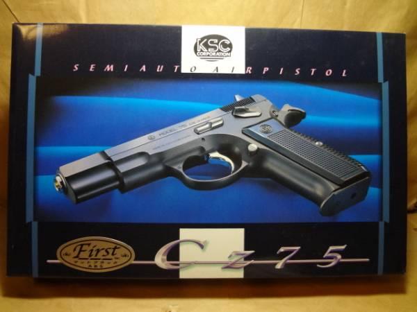 Cz 75-ファーストバージョン
