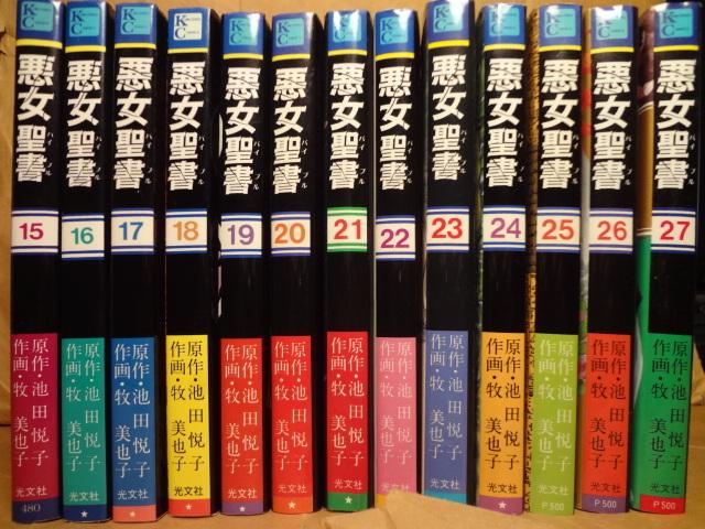 悪女聖書 全27巻