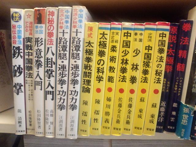 愛隆堂・日東書院の中国拳法本