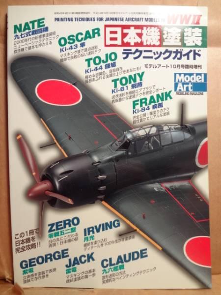 WWII日本機塗装テクニックガイド 日本海軍機の塗装とマーキング