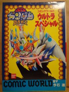 SDガンダムBB戦士コミックワールドウルトラスペシャル(今石進)