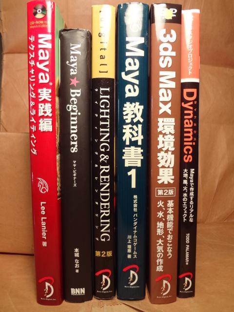 MAYAなど3DCGソフトの教科書買取ります。