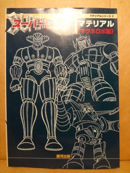 スーパーロボット マテリアルシリーズ マグネロボ編