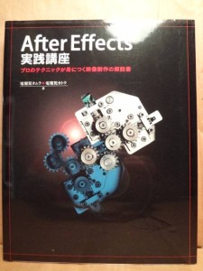 After Effects 実践講座