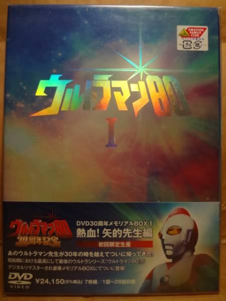 ウルトラマン80 DVD30周年メモリアルBOX