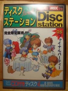 MSX2/2+ ディスクステーションfinal