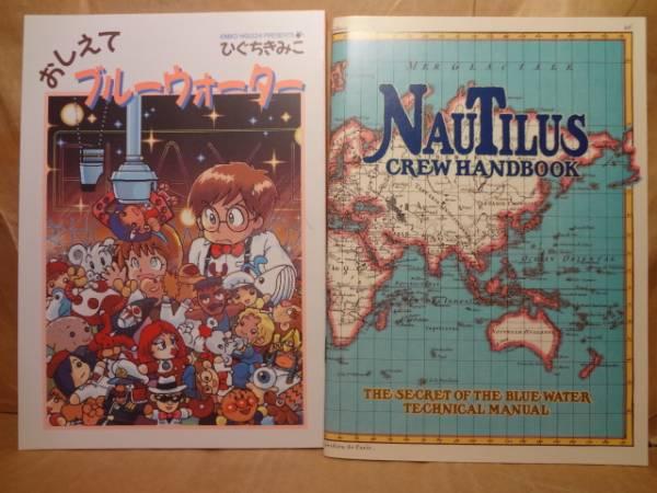 NEC PC9801 ガイナックス ふしぎの海のナディア地図と冊子