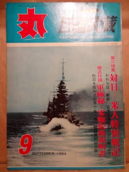 零戦取扱説明書「丸」昭和39年9月号
