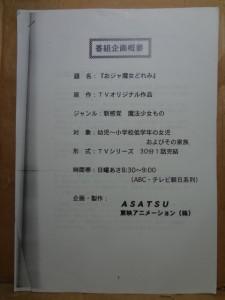 おジャ魔女どれみ「アニメ企画書」