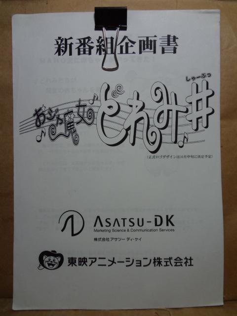 おジャ魔女どれみしゃーぷ「アニメ企画書」