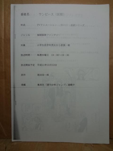 ワンピースアニメ化企画書