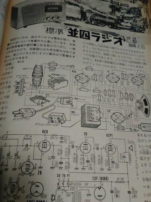 『模ラ』ラジオ設計図