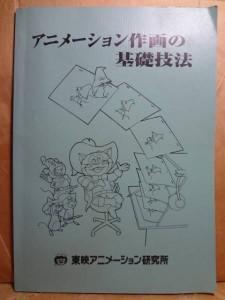 アニメーション作画の基礎技法「東映アニメーション研究所」