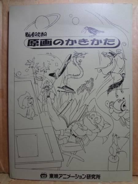 初心者のための原画のかきかた「東映アニメーション研究所」