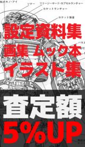 画集・ムック本5%増額買い取り