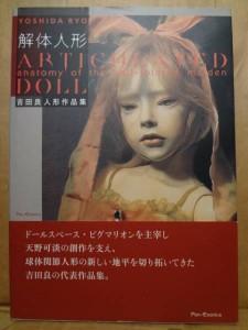 吉田良人「解体人形」