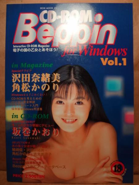 角松かのり(柚木涼香)CD-ROM Beppin for Windows