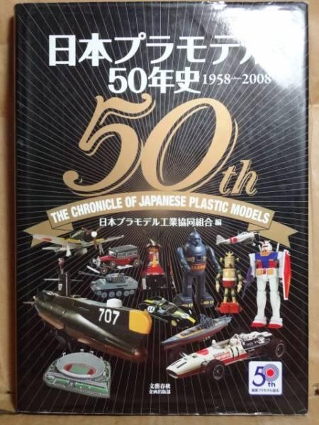 日本プラモデル50年史 1958-2008