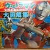 ウルトラマン メカ怪獣大図解集 ファンタスティックコレクションNO.12