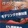 モデリング技術書5%UPで買取いたします