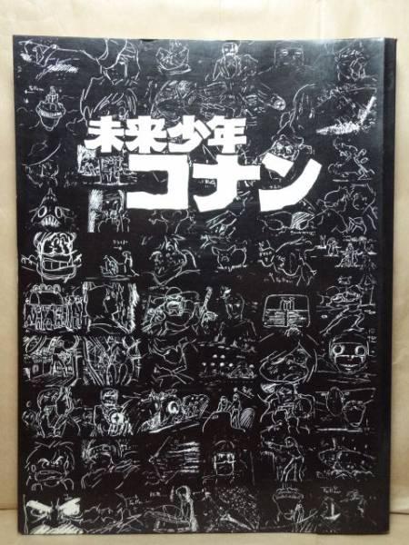 アニドウ ANIMA-LIFE BOOKS 未来少年コナン