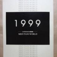 みず谷なおき遺稿集 MIZUTANI WORLD 1999