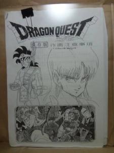 ドラゴンクエスト-勇者アベル伝説の作画注意事項