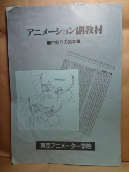 東京アニメーター学院