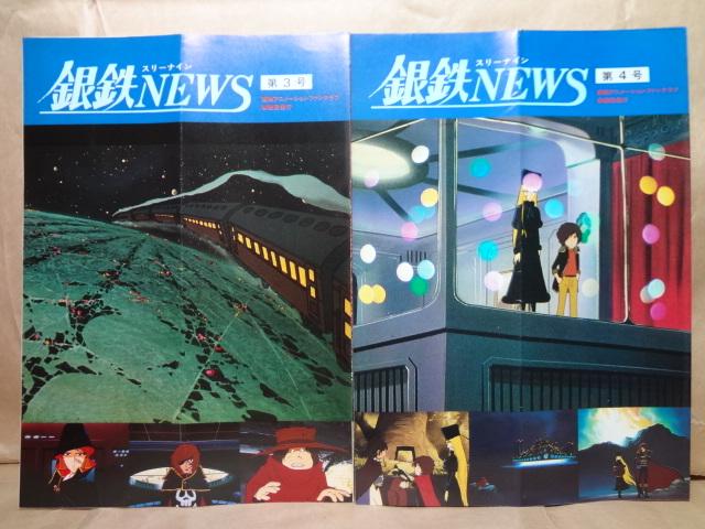 銀鉄NEWS