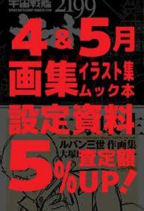 画集・イラスト集買取5%UP4・5月