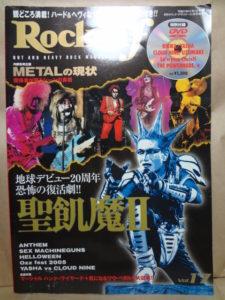 DVD付き ロッキンf 聖飢魔II 地球デビュー20周年 復活劇