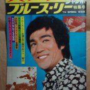 1974年発行!スクリーンージャンボー「ブルー・スリー」春特集号