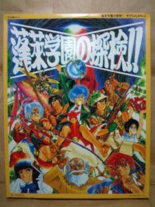 蓬莱学園の探検!!サプリメントNo3