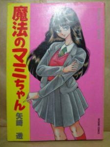魔法のマミちゃん 矢崎透 タツミコミックス